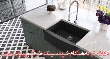 اطلاعاتی که هنگام خرید سینک ظرفشویی باید بدانید