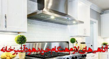 آگاهی های لازم هنگام خرید هود آشپزخانه